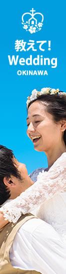 教えて!ウエディング沖縄