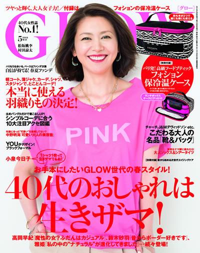 女性ファッション雑誌『GLOW』. 40代