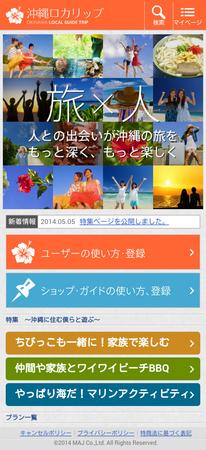 okinawa0