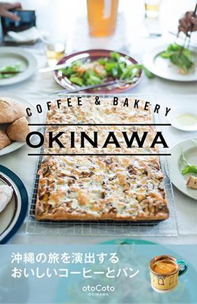 okinawacoffee