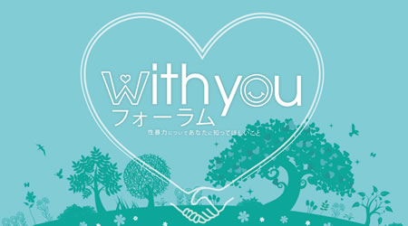 withyou