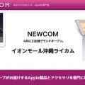 newcom1