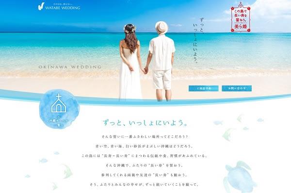 """78b83d77557a4 ... 伸晃 は、沖縄でのリゾートウェディングの魅力を伝える専門WEBサイト""""WATABEの沖縄ウェディング『美ら婚(ちゅらこん)』""""を 2016年4月27日(水)に公開しました"""