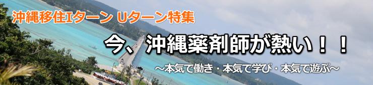 沖縄特集①