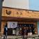 居酒屋日本一に王手!県内で飲食店を展開するみたのクリエイトが那覇市泉崎に定食屋「鳥玉」をオープンします!