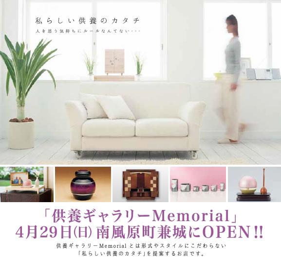 沖縄供養ギャラリー